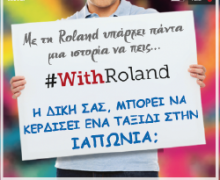 withroland_homeGR